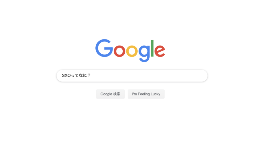 SXO最適化の為に必要なこと